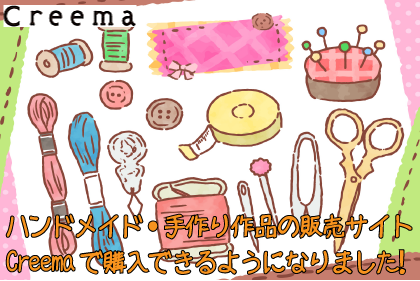Creema:ハンドメイド・手作り作品の販売サイトで購入できるようになりました!