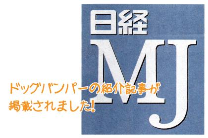 日経MJに紹介記事が掲載されました アイキャッチ画像