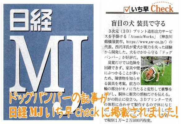 日経MJに紹介記事が掲載されました イメージ画像