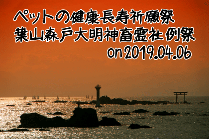 畜霊社例祭アイキャッチ画像