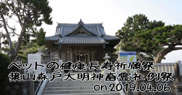 葉山森戸大明神畜霊社例祭