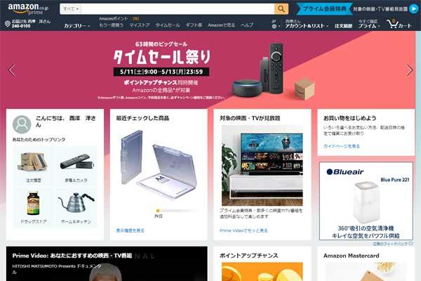 Amazonで販売開始イメージ画像