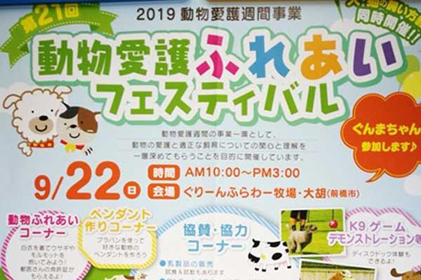 前橋、動物愛護ふれあいフェスティバル on Sept 22.2019