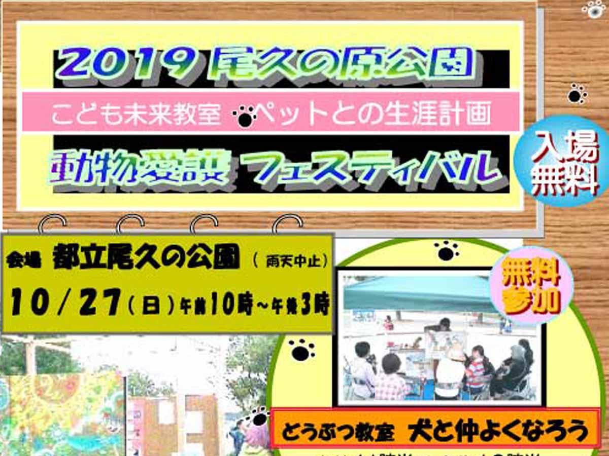 都立尾久の原公園動物愛護フェスティバル出店イメージ画像