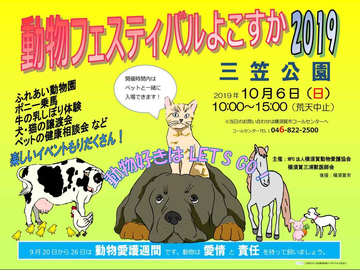 動物フェスティバルよこすか2019ポスター