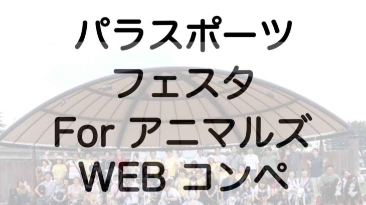 Para-sports festa for Animals WEB competitionに協賛しています!