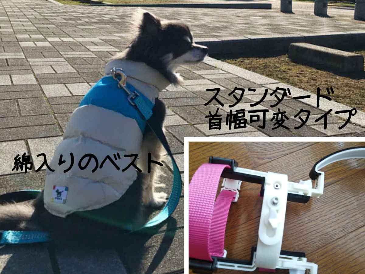 犬用綿入りベストとスタンダード首幅調整タイプイメージ画像