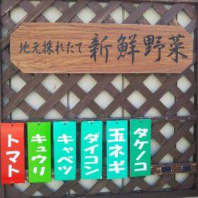 地元新鮮野菜・生花の藤川