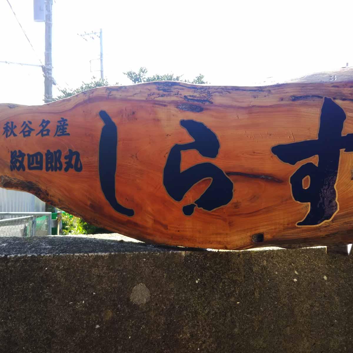 しらすの紋四郎丸アイキャッチ画像
