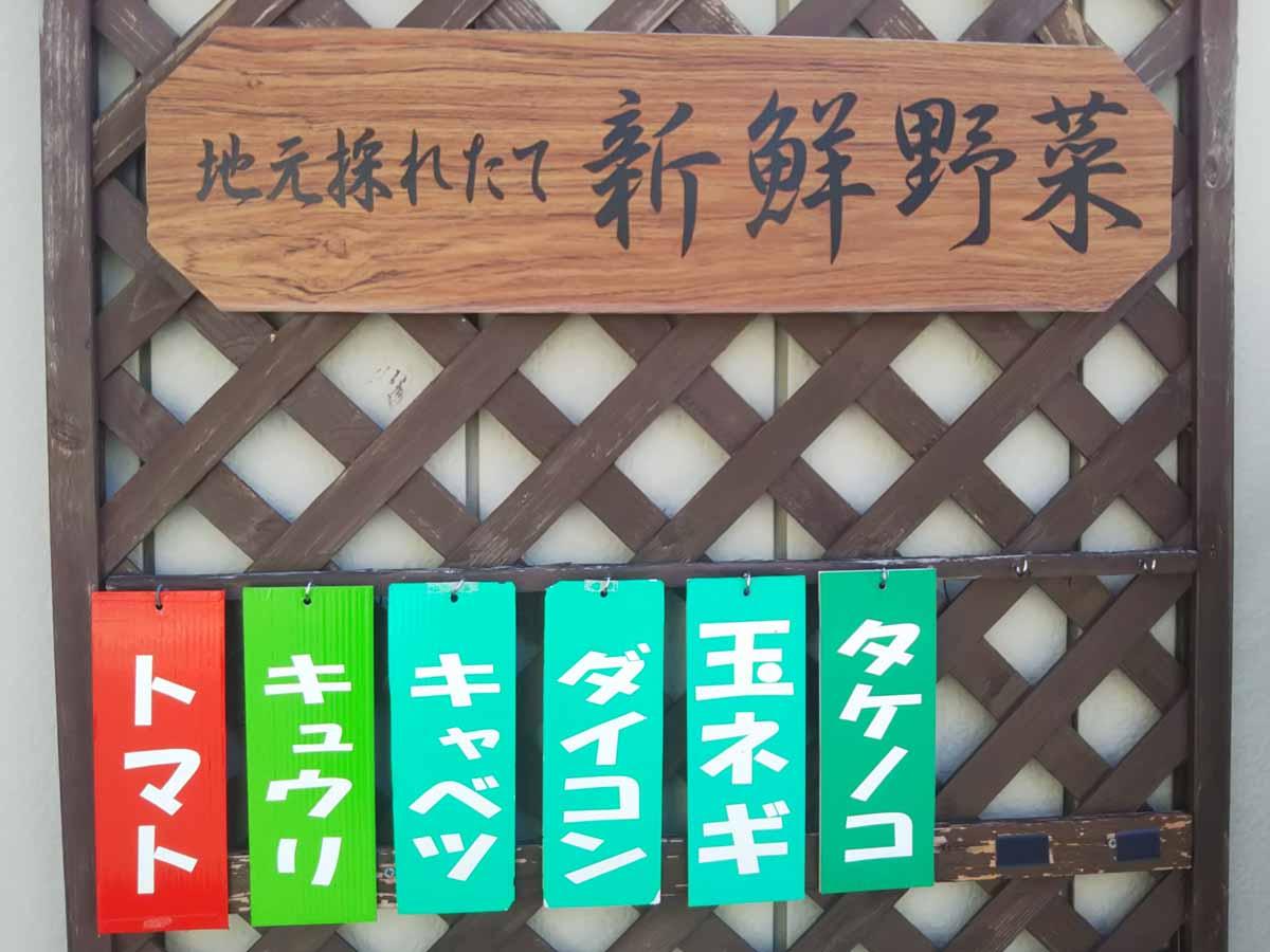 地元新鮮野菜・生花の藤川目印イメージ画像