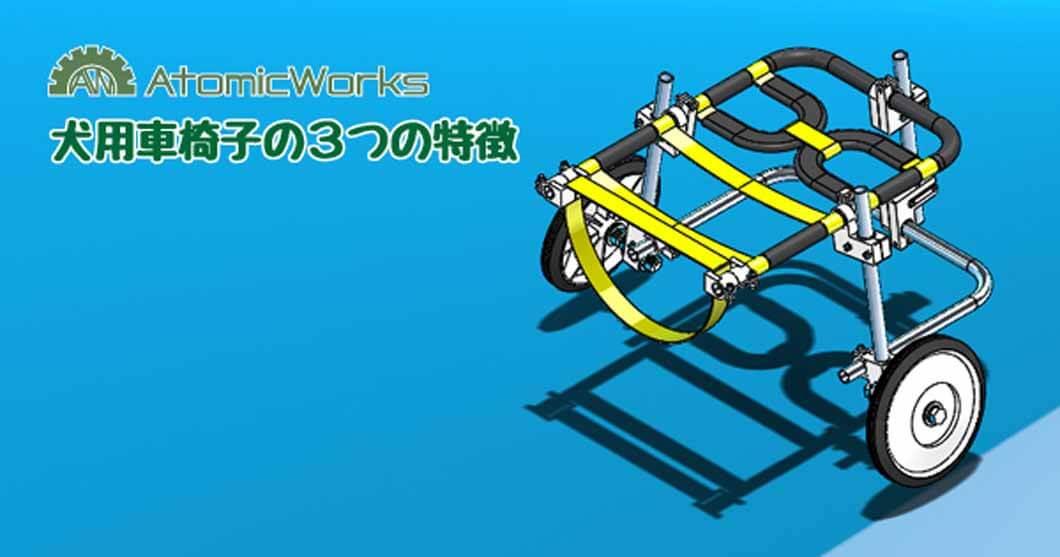 AtomicWorks合同会社犬用車椅子の3つの特徴!