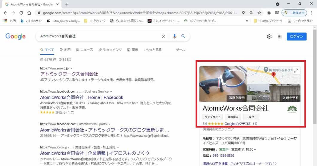 検索ビジネスプロフィール画像