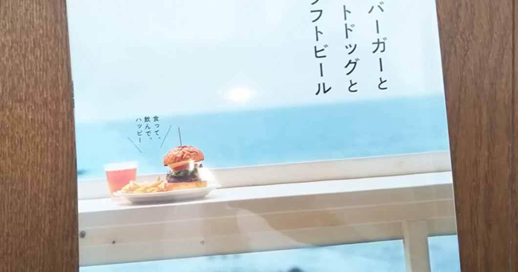 三浦半島の行楽を兼ねてドッグバンパー採寸にお越し下さいイメージ画像